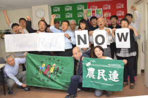 Japanese farmers support recent UN resolution supporting human rights.